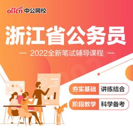 中公教育2022浙江省公务员考试省考行测申论笔试培训网课视频课程图片
