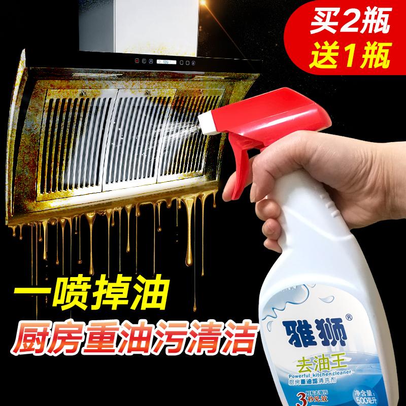 雅狮抽吸油烟机重油污清洗剂清洁厨房强力去油除油剂油渍洗油神器
