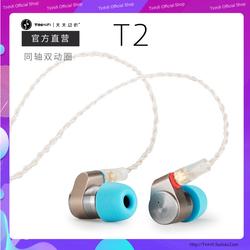 天天动听T2官方MMCX人声轻音乐古典中性高解析性双动圈发烧耳机