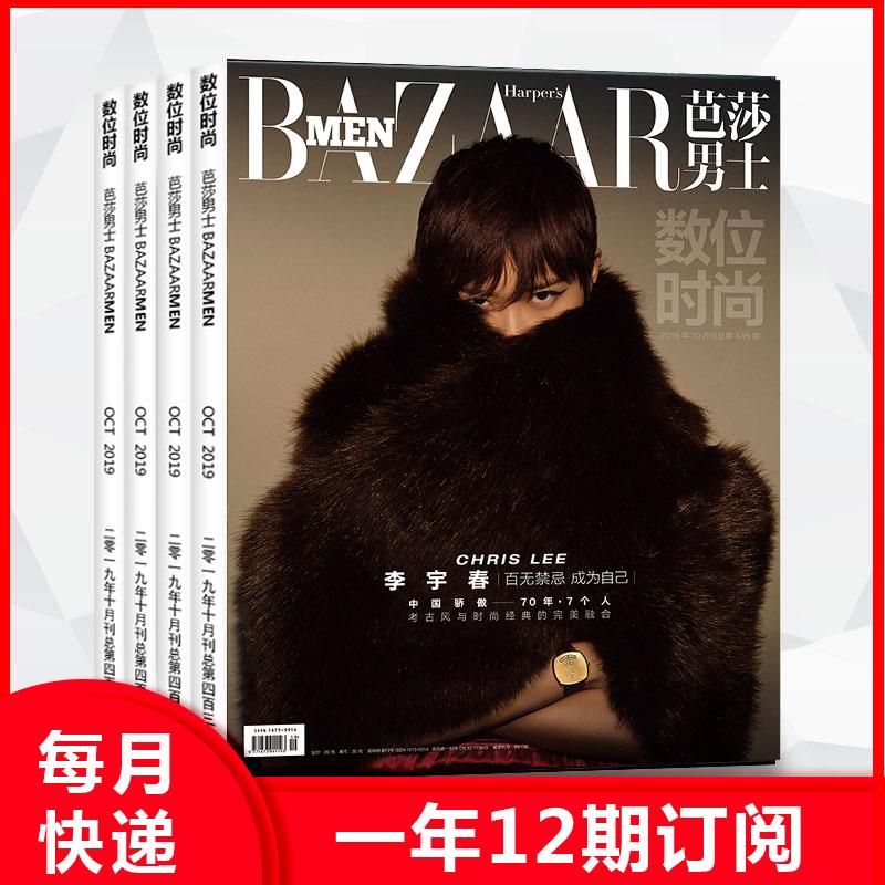 芭莎男士杂志2020年1月起订全年订阅 1年共12期 时尚达人 男士美容护肤 美体塑形 服装搭配 造型设计期刊杂志
