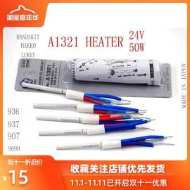 白光936焊台手柄线969A5针6孔SBK907B7孔安泰信恒温电烙铁手柄图片