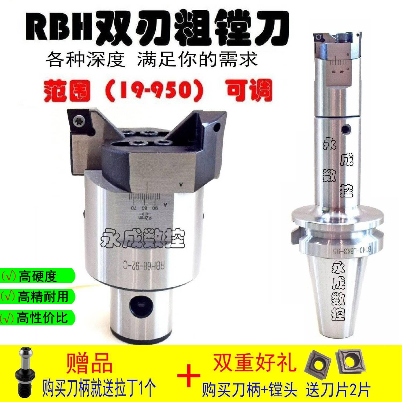 BT40 регулируемый стиль обоюдоострый грубый скучный нож скучный глава RBH25 RBH32 RBH40 RBH52 RBH68 90