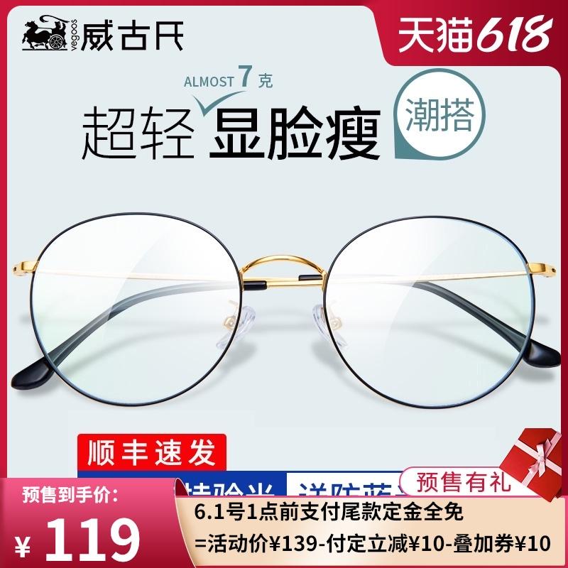 威古氏防蓝光辐射同款网红素颜眼镜