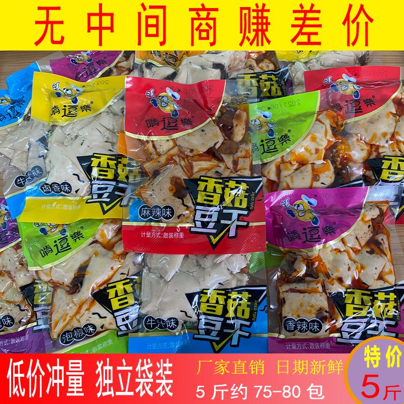 重庆麻辣香菇豆干零食小吃豆腐干辣条休闲袋装零食小包装办公零食