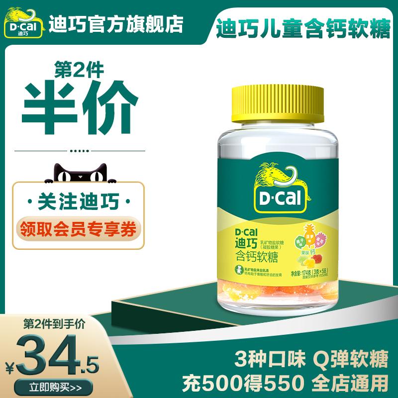 3番目の0元ディ巧はカルシウム軟糖小児カルシウム子供乳カルシウムキャンディーvc錠ビタミンC果物糖を含みます。