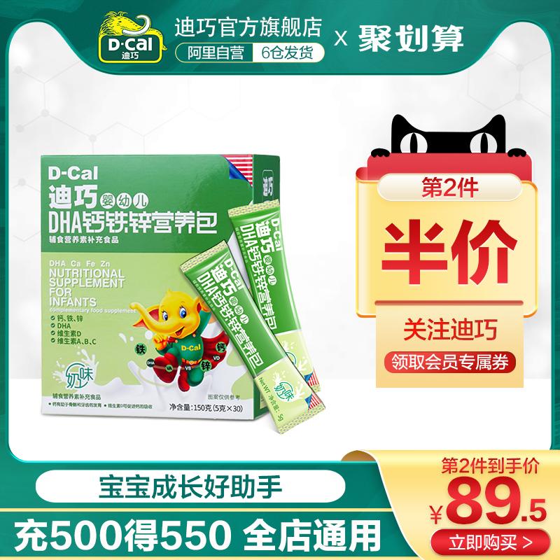 Diqiao DHA nutrition package infant calcium iron zinc child growth C infant a infant compound vitamin B infant calcium