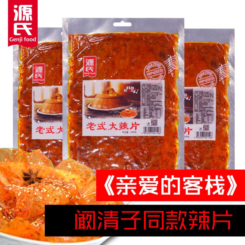 源氏热卖老式200g大辣片怀旧湖南阚清子同款香辣豆皮辣条儿时零食