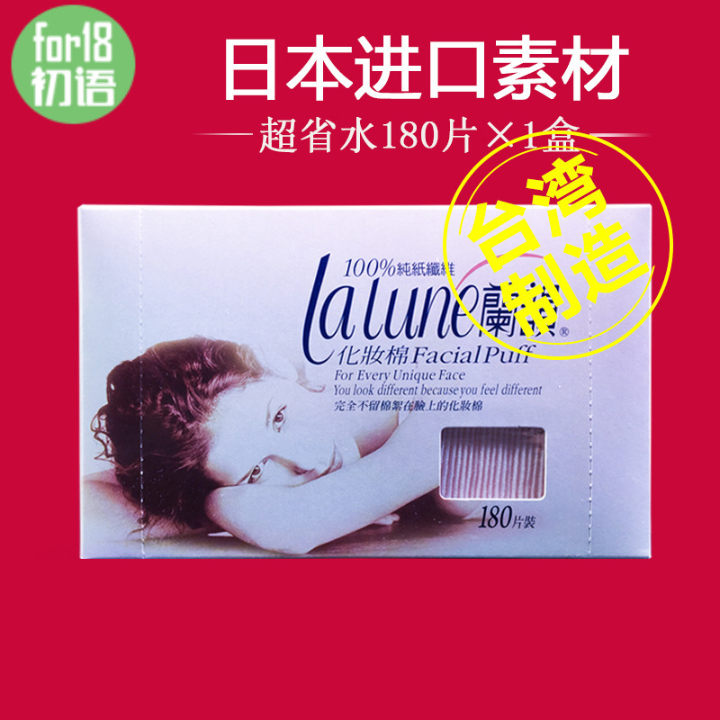 Taiwan imported carnation Lanyun make-up cotton wet dressing make-up cotton paper fiber water saving 180 pieces