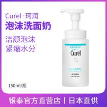 珂潤洗面奶女日本Curel氨基酸泡沫潔面乳150ml溫和清潔保濕控油男
