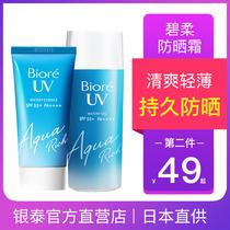 防紫外线隔离面部男女学生党平价SPF35小桃自用防晒霜