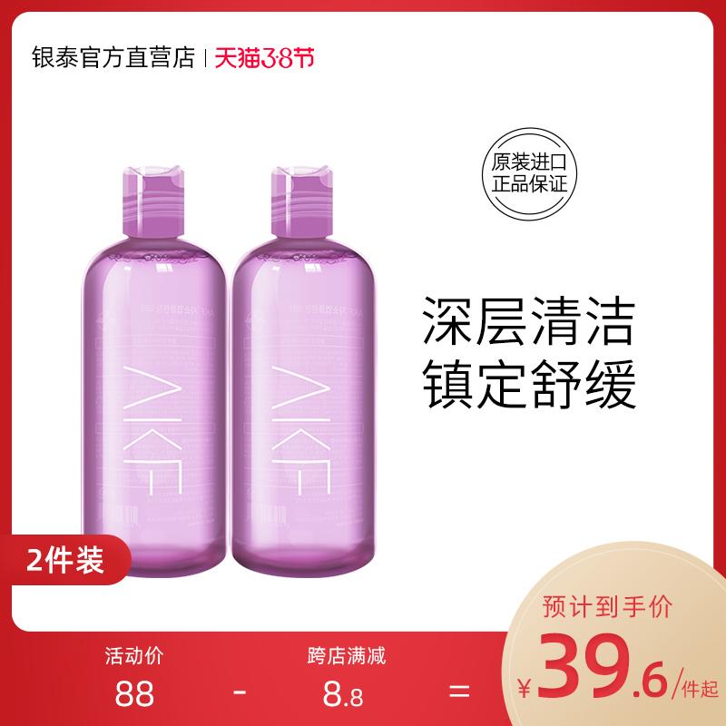 akf紫苏卸妆水敏感肌肤专用三合一按压式脸部温和清洁无刺激学生