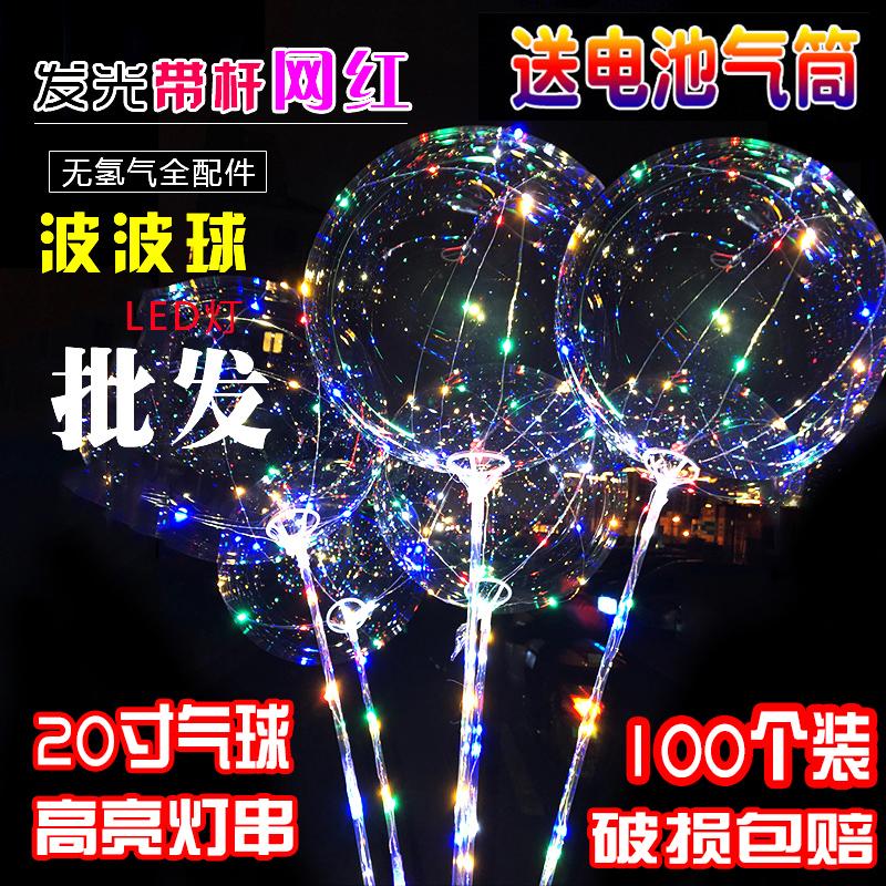 網紅波波球帶燈火爆款LED發光氣球100個裝發光小禮品夜市玩具批發