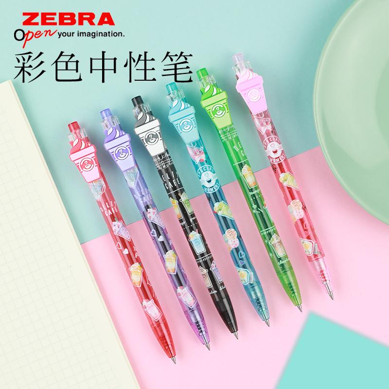 (用1元券)日本zebra斑马彩色按动中性笔限定可爱卡通创意走珠水性笔学生用