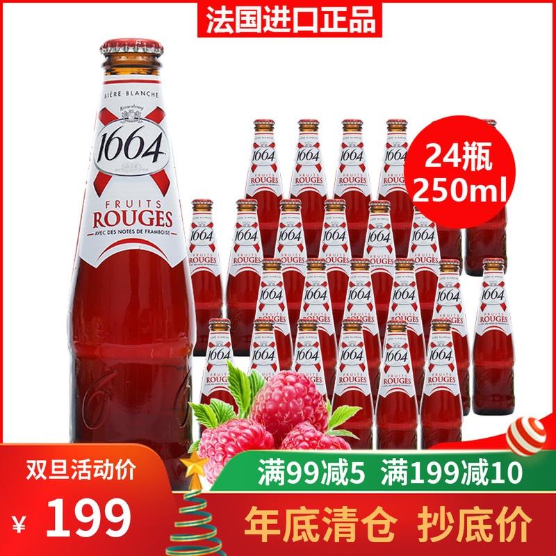 法国原装进口1664红果啤酒250ml*24瓶整箱果味啤酒保质期19年3月