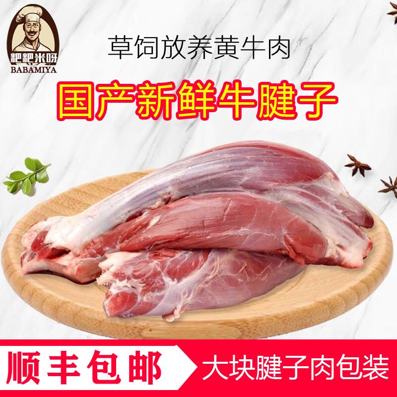 新鲜牛腱子肉3斤国产草饲黄牛肉现杀冷冻生鲜低脂肪鲜牛肉金钱腱5