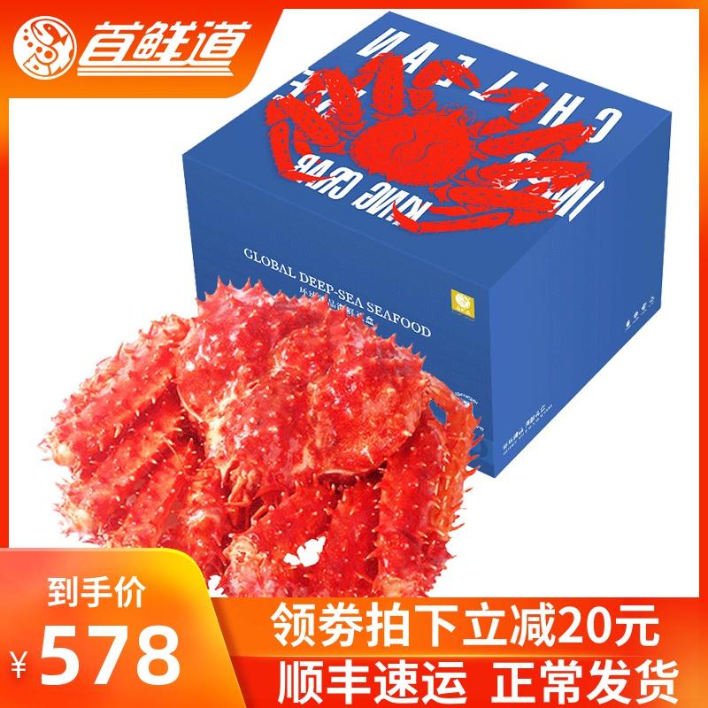 智利熟冻帝王蟹5.0-5.4斤/只鲜活冷冻海鲜水产年货礼盒礼包皇帝蟹
