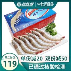 厄瓜多尔进口白虾40-50冷冻新鲜海鲜水产年货大虾南美虾超大特大