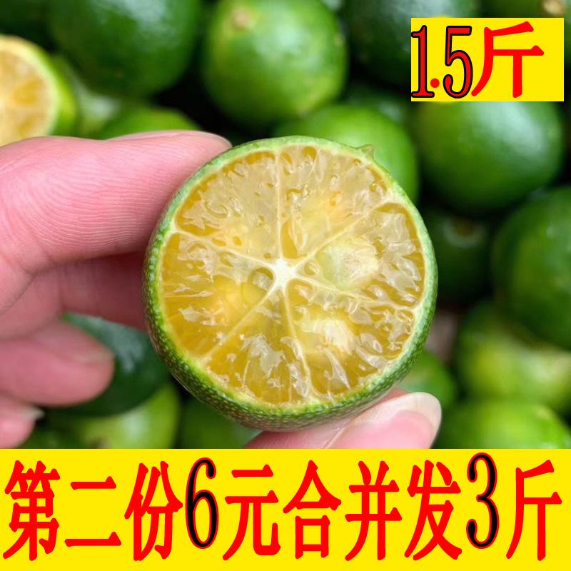 海南新鲜小青金桔小柠檬青柠檬小金桔1.5斤第2份半价合并发3斤10月14日最新优惠