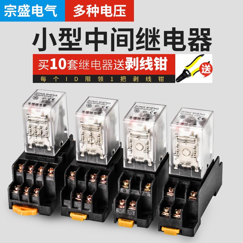 小型继电器中间电磁继电器HH52P/53P/54P/62P/63P/64P12V24V220V