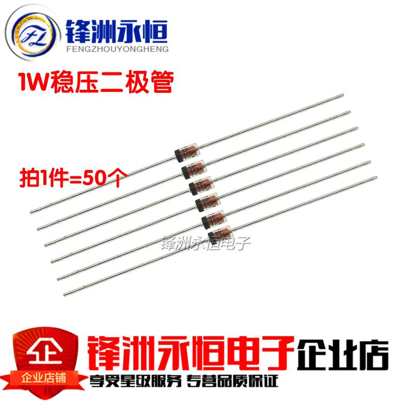 1N4749A 1W稳压管 24V 二极管 DO-41玻封 直插 (50只)