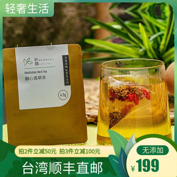台湾原产天然水果花草茶包袋装果味茶组合型调理静心香草茶*20袋