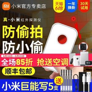 小米有品红外酒店摄像头小型检测仪