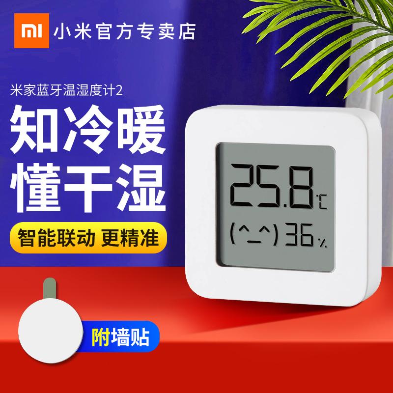 小米米家蓝牙温湿度计2家用卧室智能精密精准温度湿度电子检测表图片