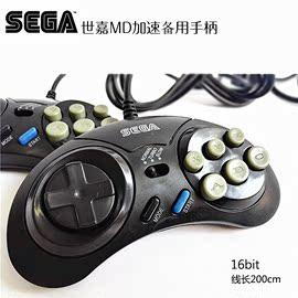16位bit 世嘉机MD黑卡游戏机专用手把柄幽游白书 加速SEGA机摇杆