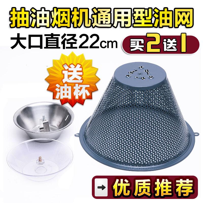 老板樱品牌通用抽油烟机圆形过滤网/网罩/滤油网 通用配件