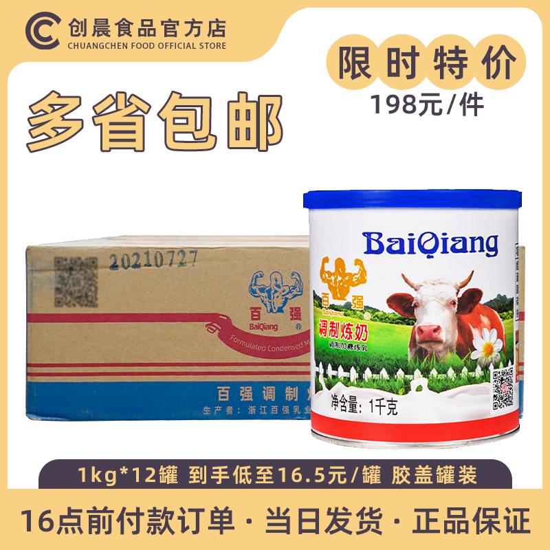 【整箱包邮】百强甜炼乳1kg*12罐烘焙原料奶茶小包装商用练乳炼奶