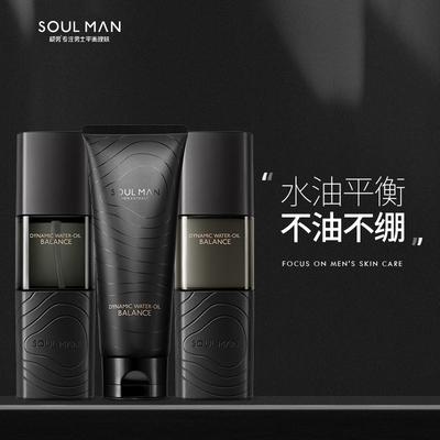 极男男士护肤品套装洗面奶水乳美白控油补水保湿收缩毛孔脸部专用