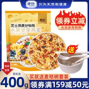 【官方企业店】捷氏芝士燕麦片谷物脆水果坚果燕麦早餐冲饮营养