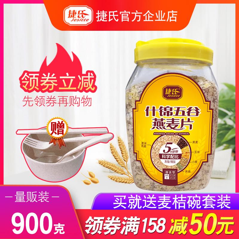 12月04日最新优惠【官方企业店】捷氏什锦即食燕麦片