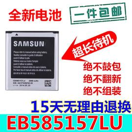 适用三星GT-i8552电池i8558 18552 1869 i8530 SCH-i869手机电池