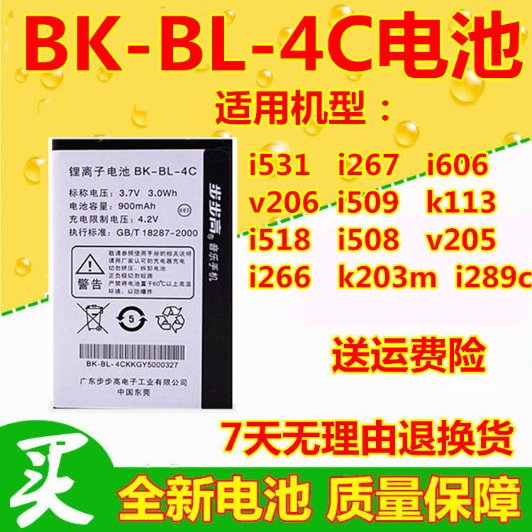 步步高BBKi531 i508 i266 i518 v205 K203m i606手机电池BK-BL-4C
