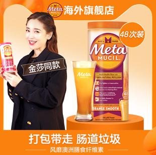 【粉丝专享】Metamucil美达施纤维粉48次美施达meta无糖清肠排便