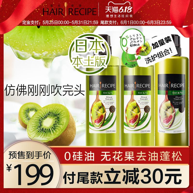日本进口水果洗发水宝洁Hairrecipe发之食谱无花果无硅油洗护套装
