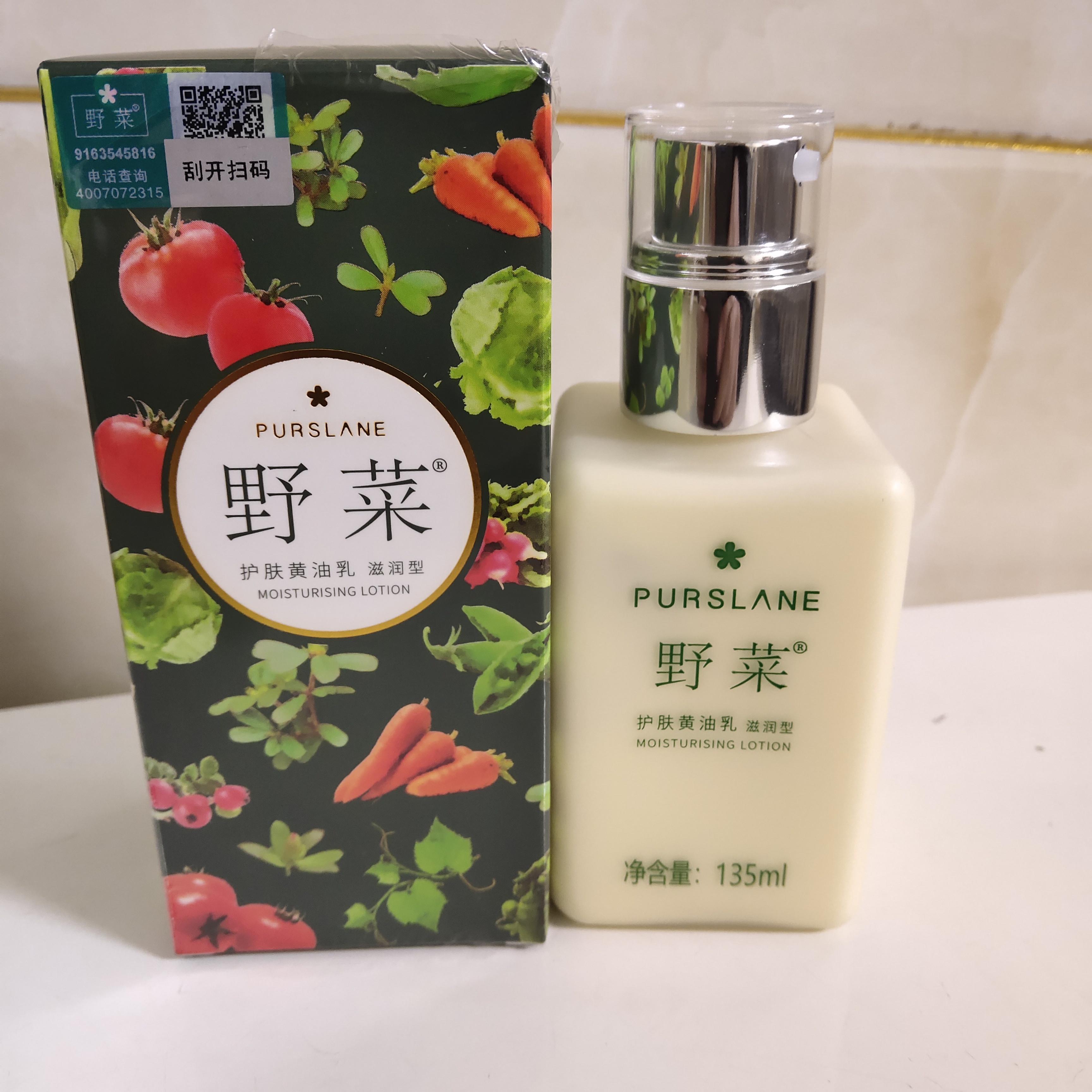野菜 护肤黄油乳(滋润型)135ml补水保湿提亮肤色乳液面霜