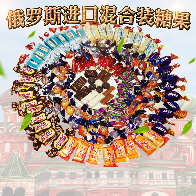 Russia imported bulk mixed original chocolate wafer sandwich purple skin red skin candy new year snack