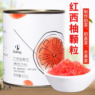 喜茶满杯红柚果肉水果茶葡萄柚 盾皇红西柚颗粒颗粒罐头果粒果酱