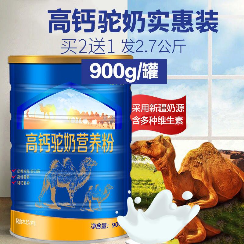 Guantuo high calcium camel milk powder Xinjiang Yili Xuelian ace mule camel colostrum formula camel milk powder genuine package