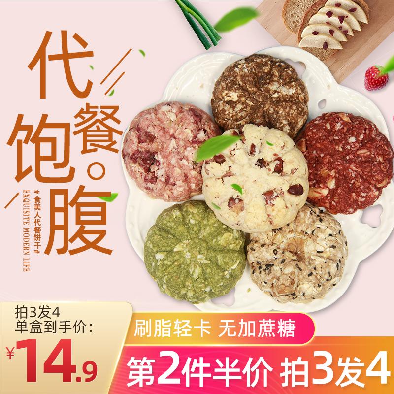 全麦燕麦代餐饼干棒无糖精0低粗粮压缩卡脂肪热量孕妇零健身食品