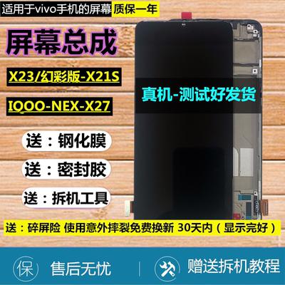 适用vivox23屏幕总成x23幻彩版X27带框IQOO显示NEX内外X21S手机屏