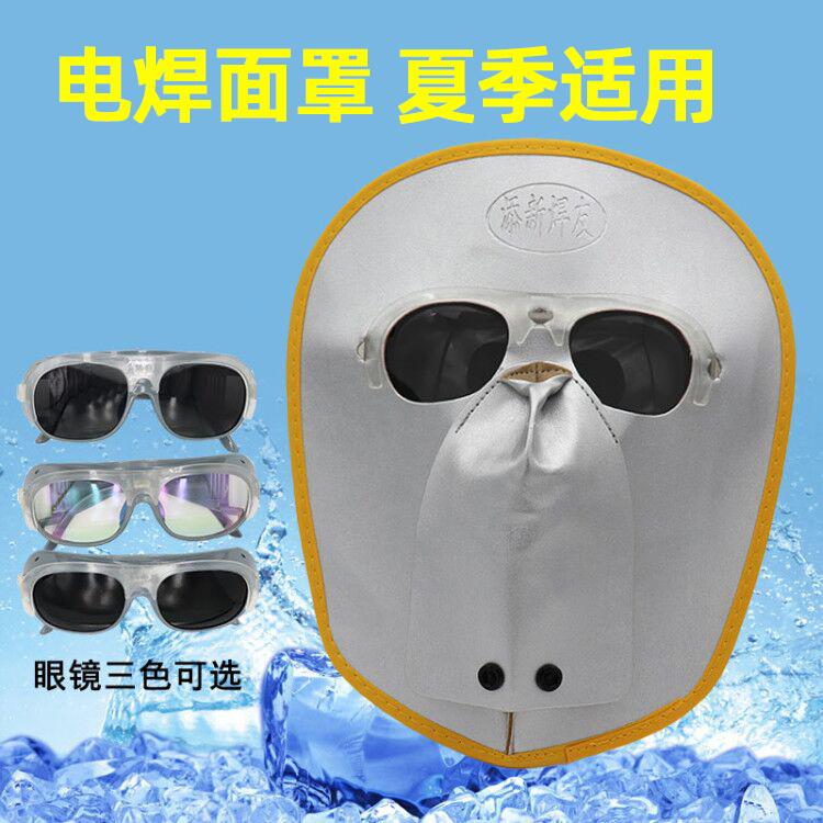 电焊面罩头戴式焊帽脸部护脸罩全脸轻便氩弧二保焊专用焊工防护罩