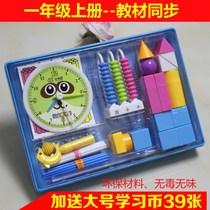 学具盒 小学一年级 套装 上册教材同步数学教具计算架 多功能学具