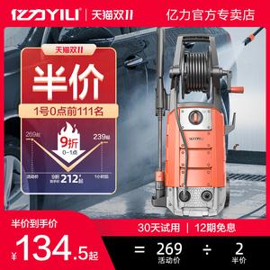 亿力高压水泵家用220v全自动洗车机