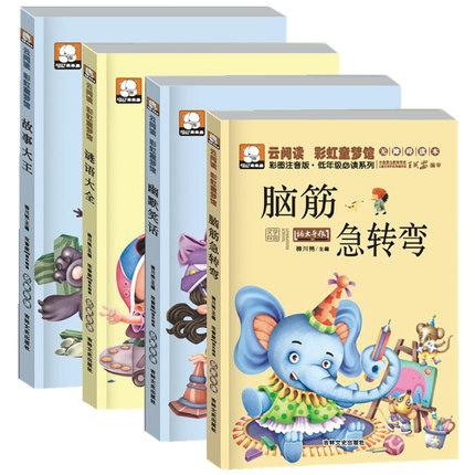脑筋急转弯 谜语大全 幽默笑话 故事大王猜谜语书 大全集4册儿童智力开发思维游戏彩图注音6-7-8-10-12岁小学生课外书