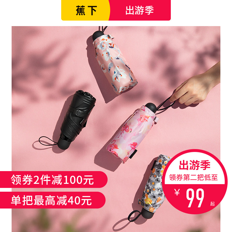 蕉下官方旗舰店超轻小遮太阳伞