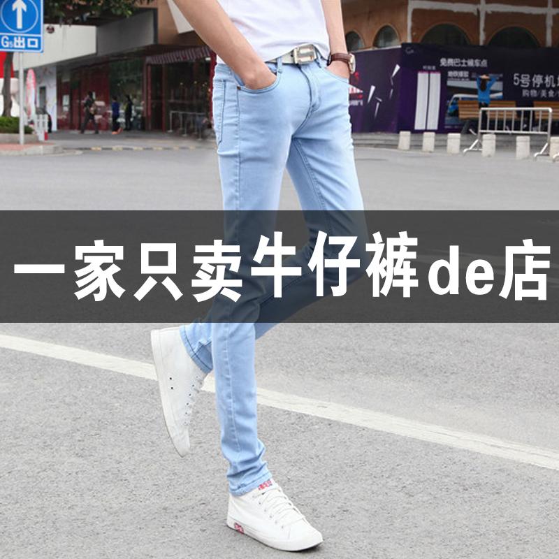 韩版夏季天蓝色裤子男修身小脚裤薄款休闲牛仔裤男士长裤潮流秋冬图片