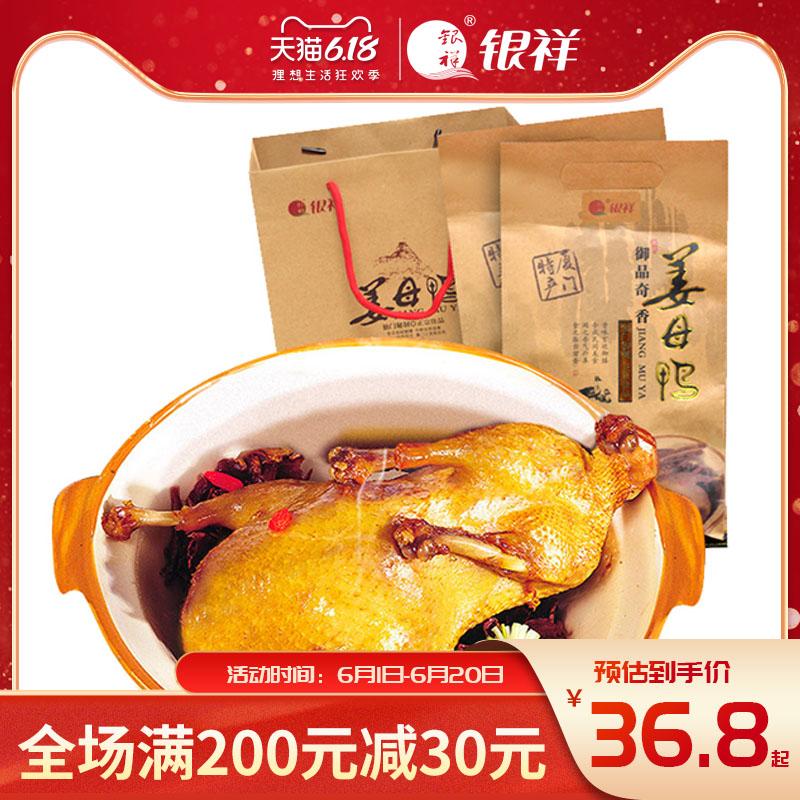 银祥厦门特产姜母鸭福建小吃美食鸭肉熟食卤味菜肴私房菜伴手礼盒